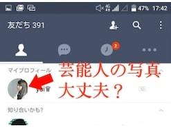 SNSで芸能人の顔写真をアイコンに使うのは違法?