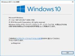 Windowsのバージョンを確認する方法2選