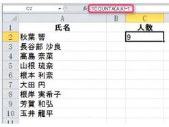 COUNTA関数の使い方~データの件数を数えるには