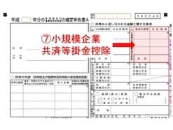 iDeCo【イデコ】の年末調整・確定申告する時の書き方