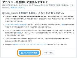 Twitterアカウントを削除(退会)する方法と注意点