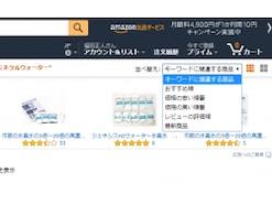 Amazonでの買い方を詳しく解説&初めて買う時の注意点