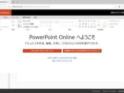無料でパワーポイント(PowerPoint)を使う4つの方法