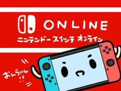 Nintendo Switch Onlineで何がどうなる?