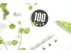 月々たった「100円」でできる!ノーベル賞級の投資とは?