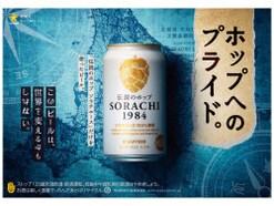 伝説のホップ「ソラチエース」を味わおう! SORACHI1984
