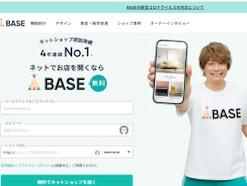「BASE」とは?使い方や料金、決済方法、ネットショップ開設におすすめな理由を紹介。「STORES」との違いは?