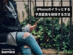 iPhoneのイラッとする予測変換を削除する方法