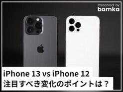iPhone 13とiPhone 12を比較! 注目すべき変化のポイントは?