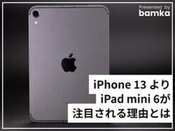 Apple新製品の主役は「iPhone 13」じゃなかった!? 「iPad mini 6」の購入を決めた理由