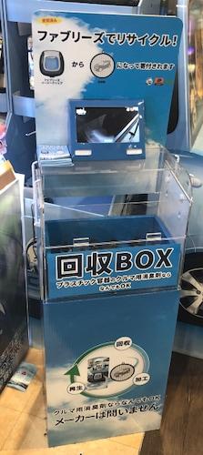 エアコン取り付け型消臭剤回収ボックス