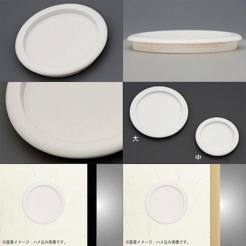 木製二寸丸 白塗装