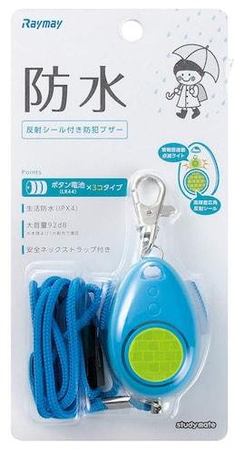 耐久性|バッグの外側につけることを考慮して防水仕様のものを