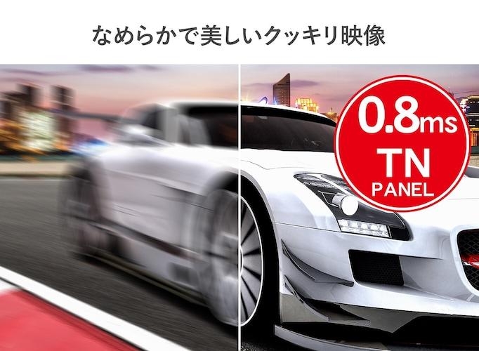 パネルタイプ|表示速度の速いTNパネルがgood!