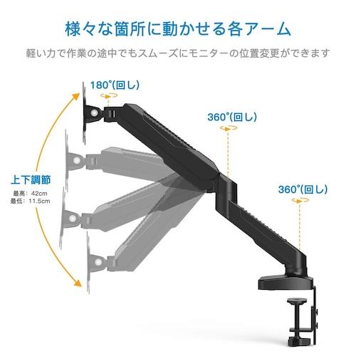 軸数|4軸以上のモニターアームなら高さや角度を自由に動かせる