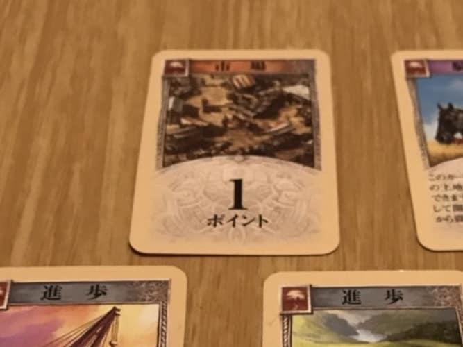 その2:発展カードで「1ポイント」を獲得する
