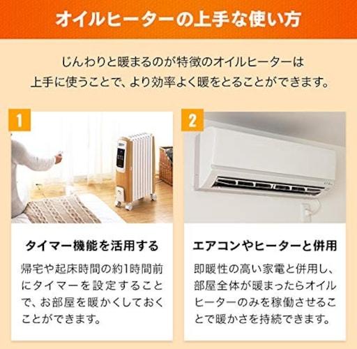 他の暖房器具やエアコン併用がおすすめ