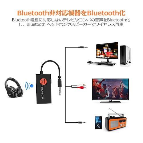 Bluetoothトランスミッターとは?