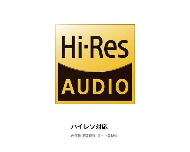 ▼ハイレゾ|原音に近い高音質を再現