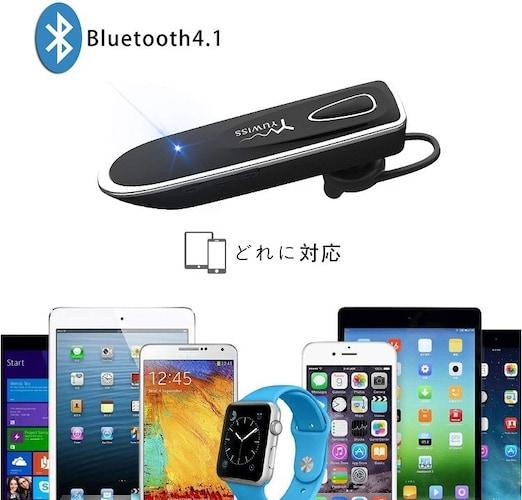 通信規格 数字が大きいほど最新でBluetooth接続が途切れにくい