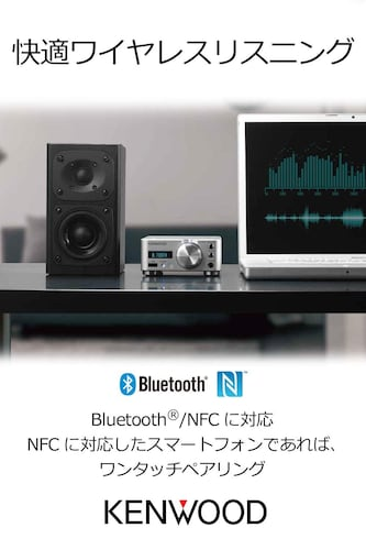 ▼Bluetooth対応 スマホやPCの音楽を再生するのに便利