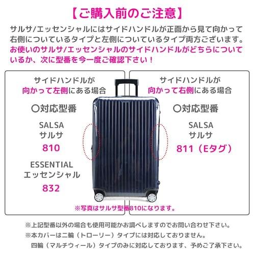 リモワのスーツケースには専用カバーがある?