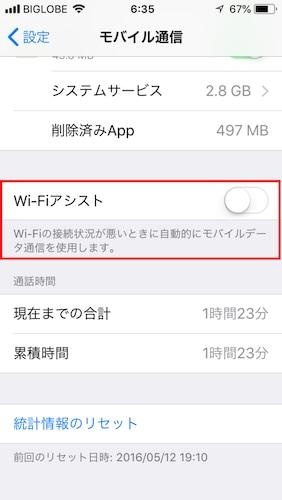 iPhoneの設定.2