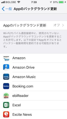 iPhoneの設定.5