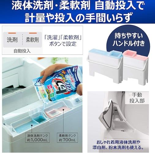 軽量不要の洗剤の自動投入機能で手間を削減