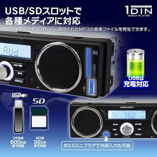 対応メディア USBやSDに対応できるものが人気
