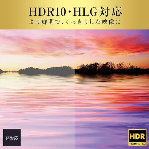 ▼画像のリアリティーを求めるなら「HDR対応」