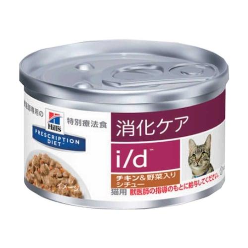 ・スープやシチュー 猫ちゃんの体調がよくないときに活躍
