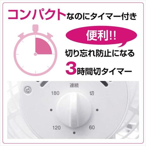 タイマー|就寝中や洗濯物の乾燥に便利!