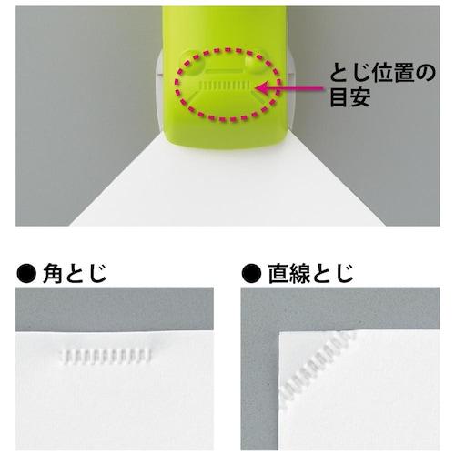 【プレス式針なしタイプ】紙に穴を開けず仮綴じにおすすめ