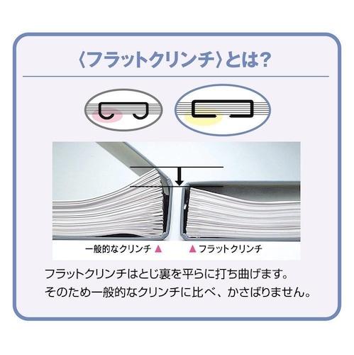 【フラットクリンチタイプ】分厚い書類もスマートにまとまる