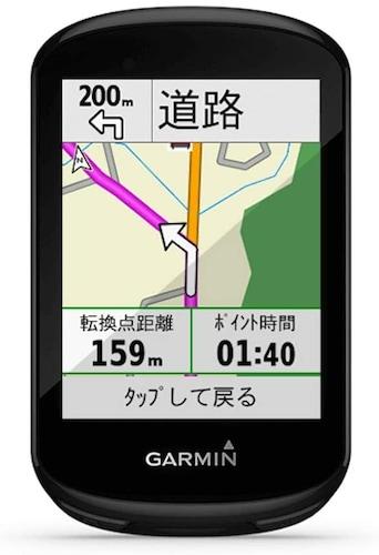 GPS機能でサイクリングをもっと楽しく