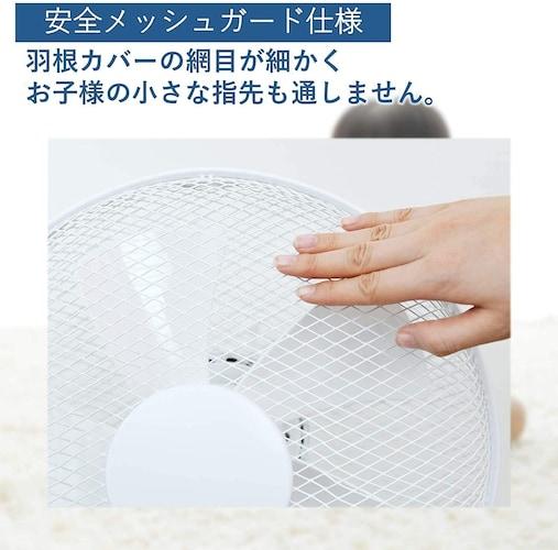 メッシュガード付き扇風機