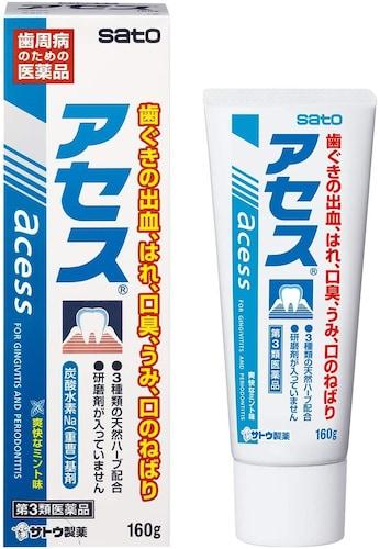▼佐藤製薬株式会社