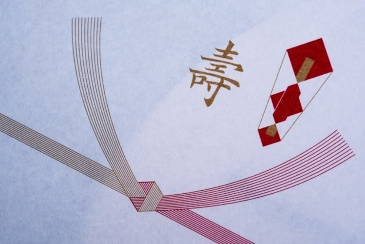 結婚内祝いには熨斗(のし)・メッセージを忘れずに!