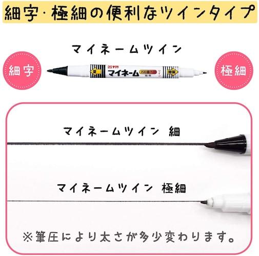 太さ|名前を書くなら細いペンが◎
