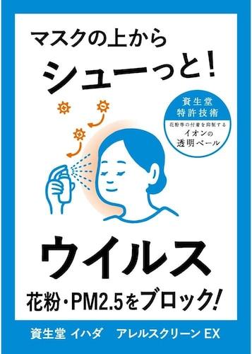 花粉スプレーの効果や原理を紹介!