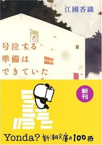 ・芥川賞は純文学、直木賞は大衆小説を読みたい方にぴったり