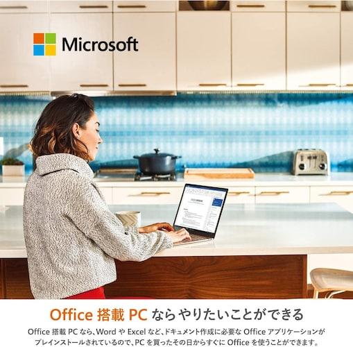 ・Officeソフト搭載