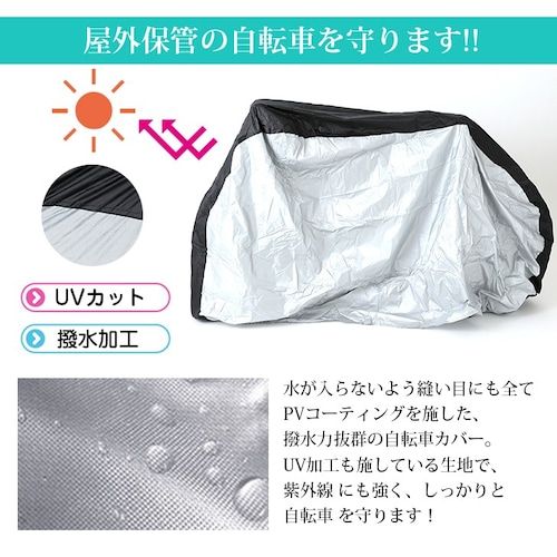 UVカット|ハンドルやサドルのベタつきを抑える