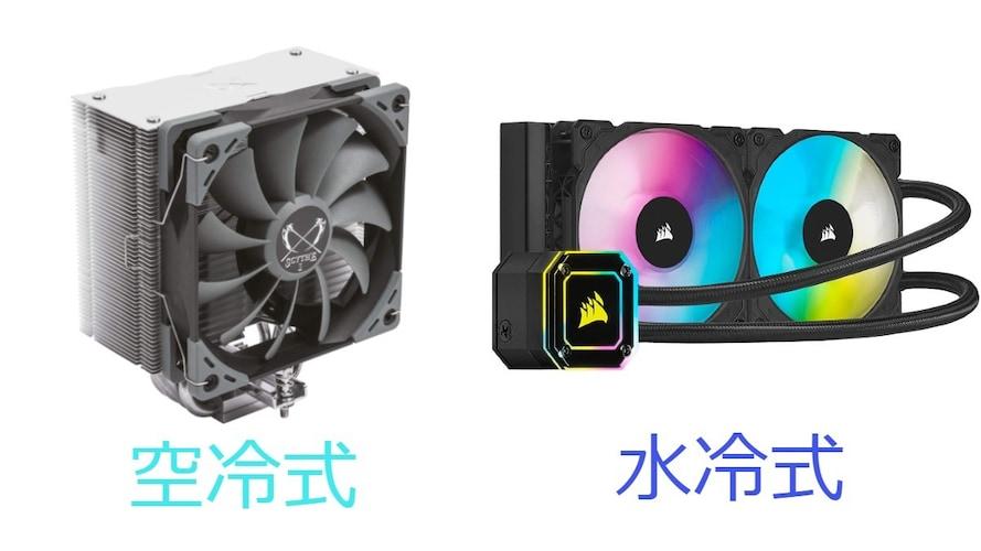 CPUクーラー 空冷式は低予算、水冷式は見栄えが良い