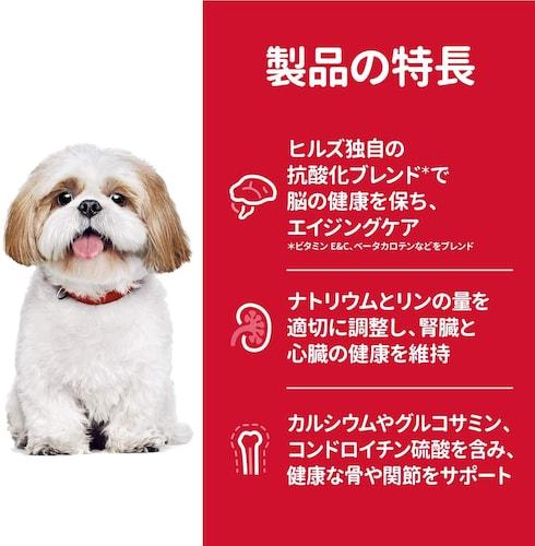 ■成犬用ドッグフードとの違い