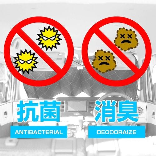 機能|「抗菌・防臭付き」なら車内の清潔さも保ちやすい