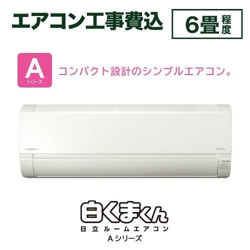 ■Aシリーズ
