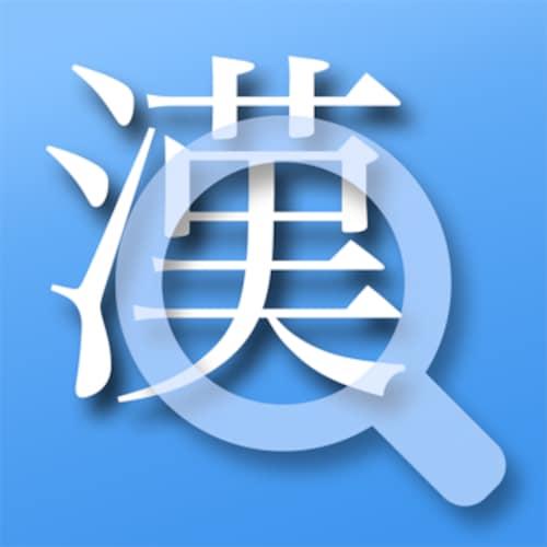表示|漢字の書き方を調べる場合は大きく表示されるものだと◎