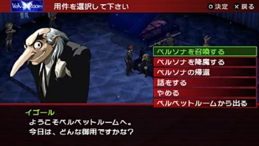 PSP ペルソナ2のプレイ画面
